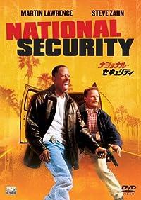 ナショナル・セキュリティ [DVD]