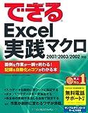 できるExcel実践マクロ 2007/2003/2002対応 面倒な作業が一瞬で終わる! 記録&自動化のコツがわかる本