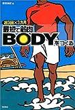 週3回×3カ月 最短で筋肉BODYをつくる