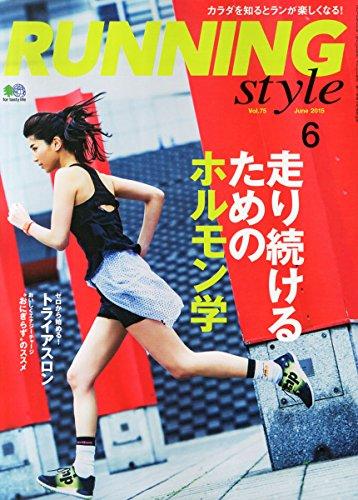 Running Style (ランニング・スタイル) 2015年 06月号
