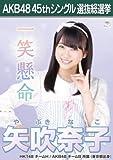 【矢吹奈子】 公式生写真 AKB48 翼はいらない 劇場盤特典