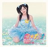 SUGAO-flavor-月島きらり starring 久住小春(モーニング娘。)