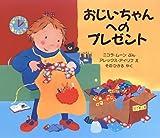 おじいちゃんへのプレゼント (児童図書館・絵本の部屋)
