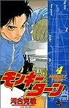 モンキーターン (4) (少年サンデーコミックス)