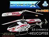 ジャイロ搭載 ラジコン3chミニヘリコプター/ミニファルコンX レッド