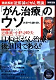 別冊宝島2000号「がん治療」のウソ (別冊宝島 2000)