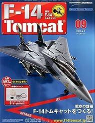 週刊F-14トムキャット 2015年 4/1 号 [雑誌]