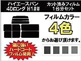 TOYOTA トヨタ ハイエースバン4Dロング カット済みカーフィルム H1##/ウルトラブラック