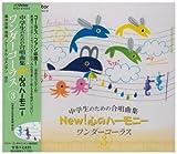 中学生のための合唱曲集 New!心のハーモニー-ワンダーコーラス(3)
