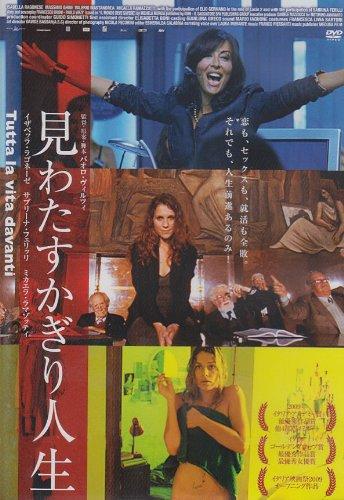 見わたすかぎり人生 [DVD]