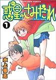 惑星のさみだれ 1 (1) (ヤングキングコミックス)