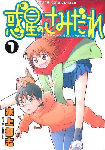Image of 惑星のさみだれ 1 (ヤングキングコミックス)