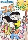 コボちゃん 全60巻 (植田まさし)