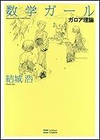 数学ガール ガロア理論 (数学ガールシリーズ 5)