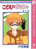 こどものおもちゃ 7 (りぼんマスコットコミックスDIGITAL)