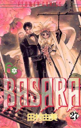 BASARA(27) BASARA (フラワーコミックス)