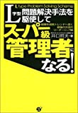 img - for Be a super-class administrator make full use of L-shaped problem-solving technique -! Next generation of leadership theory that leads to the strongest growth trend the organization (2002) ISBN: 4883992349 [Japanese Import] book / textbook / text book