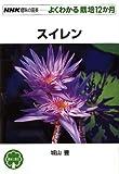 スイレン (NHK趣味の園芸・よくわかる栽培12か月) (NHK趣味の園芸 よくわかる栽培12か月)