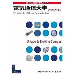 電気通信大学 2011-2012年版 (日経BPムック 「変革する大学」)