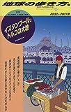 イスタンブールとトルコの大地〈2000‐2001年版〉 (地球の歩き方)