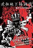最狂地下格闘技 「黒王」 [DVD]