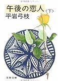 午後の恋人 (下) (文春文庫 (168‐25))