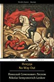 img - for No Way Out: Nekuda (Russian Edition) book / textbook / text book