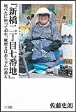 「新橋二丁目七番地」地べたに座って40年、靴磨きばあちゃんの教え