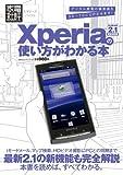 Xperiaの使い方がわかる本 Android2.1完全対応 (100%ムックシリーズ 家電批評ビギナーズバイブル)