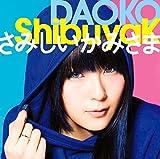 【早期購入特典あり】「ShibuyaK / さみしいかみさま」通常盤(ステッカー付)