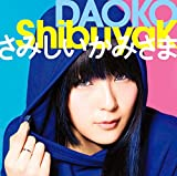 「ShibuyaK / さみしいかみさま」通常盤