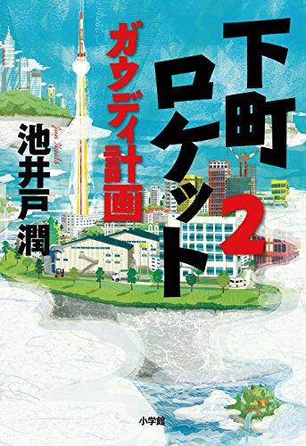 下町ロケット2 ガウディ計画