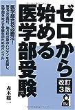 ゼロから始める医学部受験 改訂3版 (YELL books)