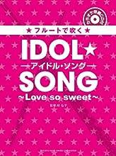 フルート カラオケCD付 フルートで吹くアイドルソング~Love so sweet~