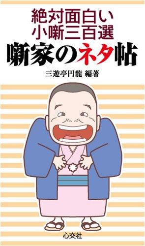 噺家のネタ帖 -絶対面白い小噺三百選-