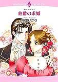 伯爵の求婚: エメラルドコミックス/ハーモニィコミックス (エメラルドコミックス ハーモニィコミックス)