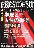 PRESIDENT (プレジデント) 2010年 10/18号 [雑誌]