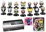 仮面ライダー ライダーマスクコレクション Vol.13 (全15種フルコンプセット 発光台座4個付属)