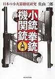 小銃・拳銃・機関銃入門―日本の小火器徹底研究 (光人社NF文庫)