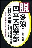 脱多浪・国立大医学部合格への道 (YELL books)
