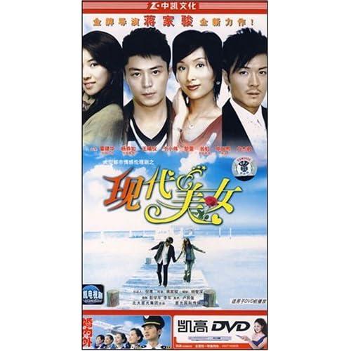 现代美女(5dvd)