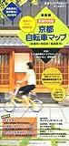 京都自転車マップ 京都市内版 ([テキスト])
