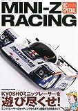 艦船模型スペシャル別冊 MINI-Z RACING (ミニッツ レーシング) 2010年 11月号 [雑誌]