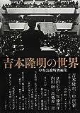 中央公論特別編集 吉本隆明の世界