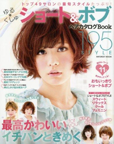 ショート&ボブヘアカタログBook (INFOREST MOOK)