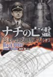 ナチの亡霊(下)