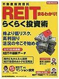 REIT(不動産投資信託)まるわかり!らくらく投資術 (日経ムック)