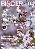 BIRDER (バーダー) 2014年 04月号 この春は、森でバードウォッチング!!/「超望遠」コンデジ野鳥撮影術
