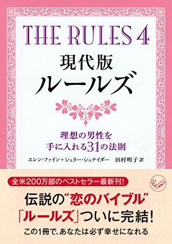 現代版ルールズ (ワニ文庫)