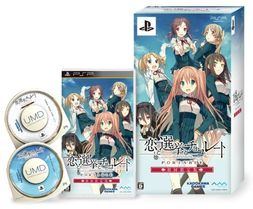 Koi to Senkyo to Chocolate Portable - Limited Edition (japan import)